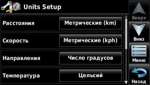 units_setup_1.jpg